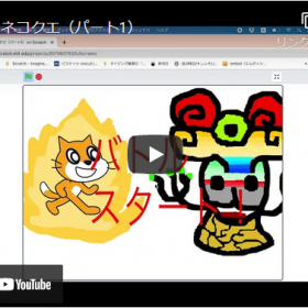 Scratchプログラミング作品